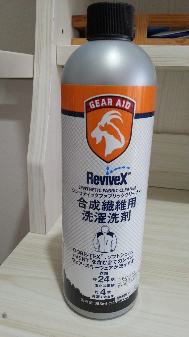 [D] レインウェアは毎回洗うべし!?ReviveXウォータープルーフィングソーク検証