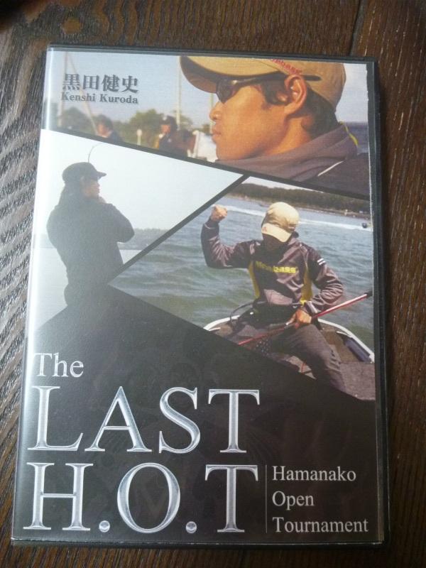 浜名湖の生きる伝説!? THE LAST H.O.T of 黒田健史