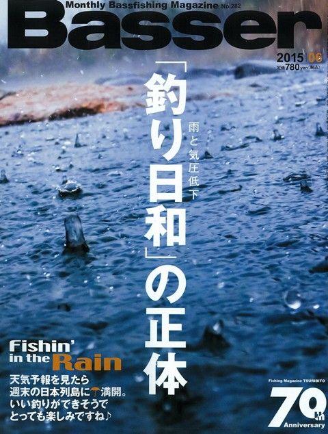 「バス釣りが上手くなる雑誌」 Basser誌を24冊無料で読む裏ワザ