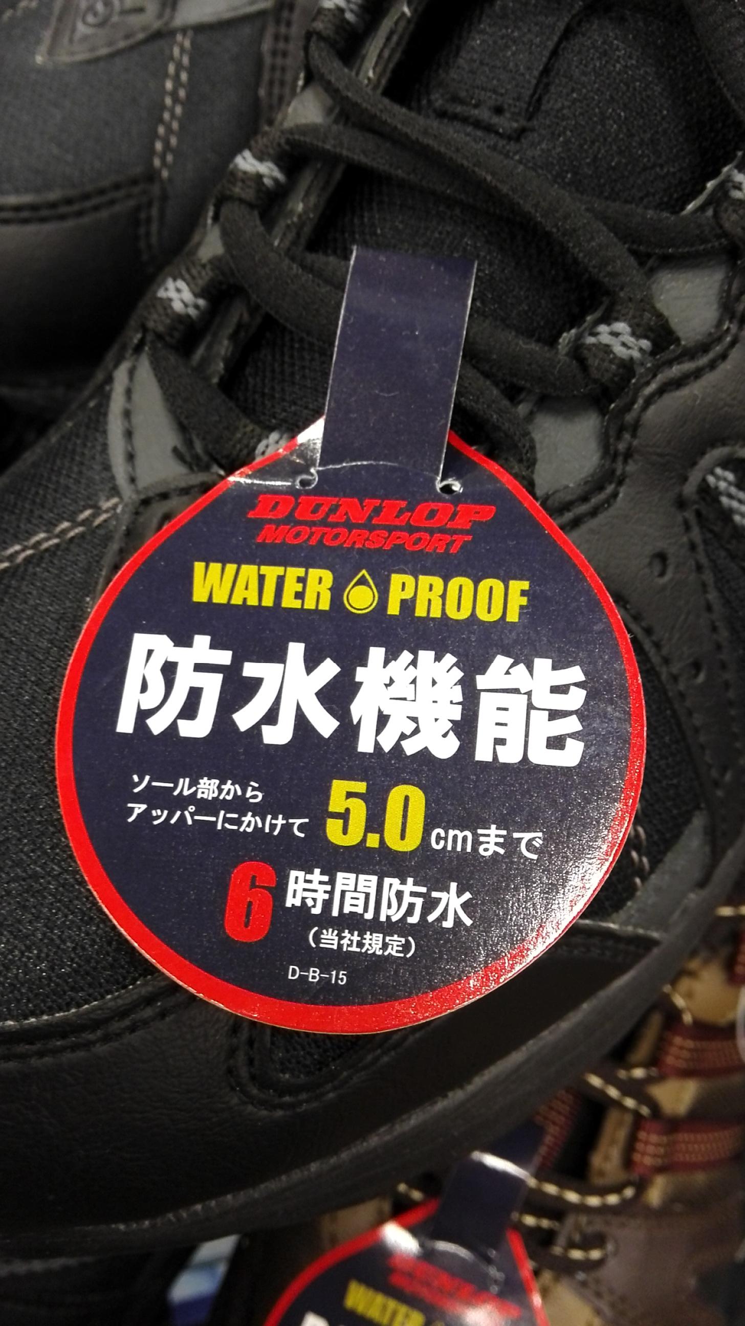 知っておきたい「防水ブーツ」の落とし穴