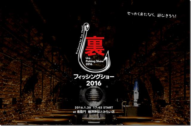 DeeeP STREAM初出展!裏フィッシングショー2016