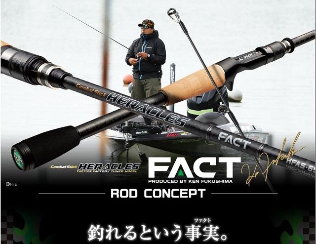 """福島一刀流!""""ソリッドティップのヘビーロッド""""という異次元 – FACT  HFAC-70HST"""