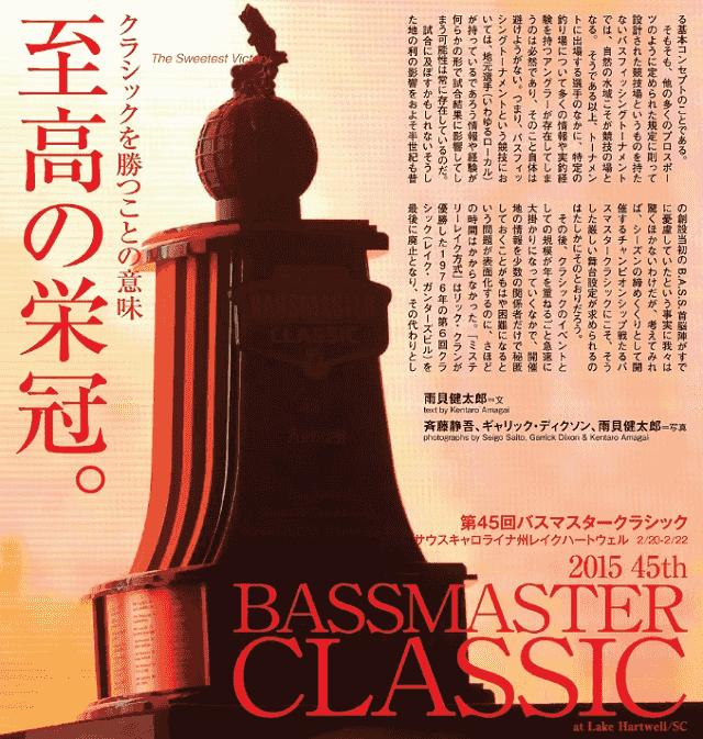 世界最高峰トーナメント、バスマスタークラシック2016開幕!!