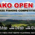 "[D] 日本最大級バストーナメント、""琵琶湖オープン""の挑戦法"