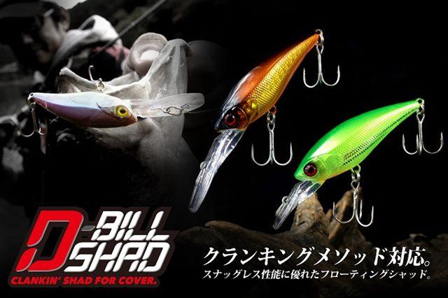 d-billshad_main1