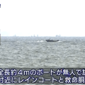 [D] 水難事故捜索協力依頼と、2つの安全再確認