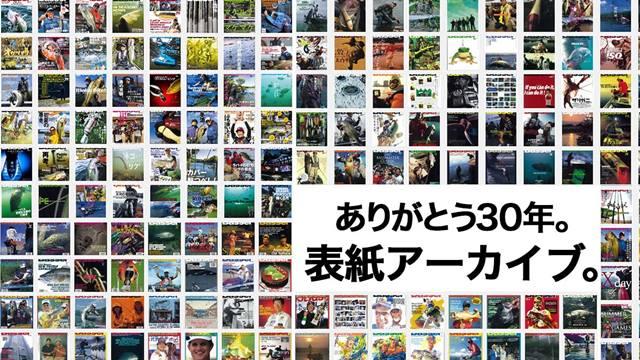 20160623全表紙アーカイブ-1