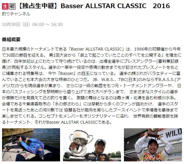 abematv2016basserallstarclassic