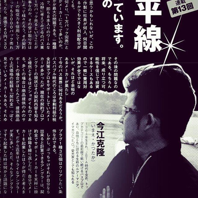 今話題の、今江プロのコラムは確かに衝撃… #rodandreel #2017年1月号 #imakatsu #バスフィッシング界の裏事情 #業界を目指す人は必見 #一般人で良かった…