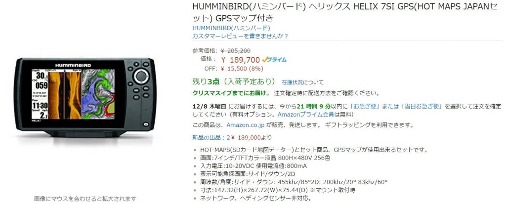 humminbirdhelix7amazon