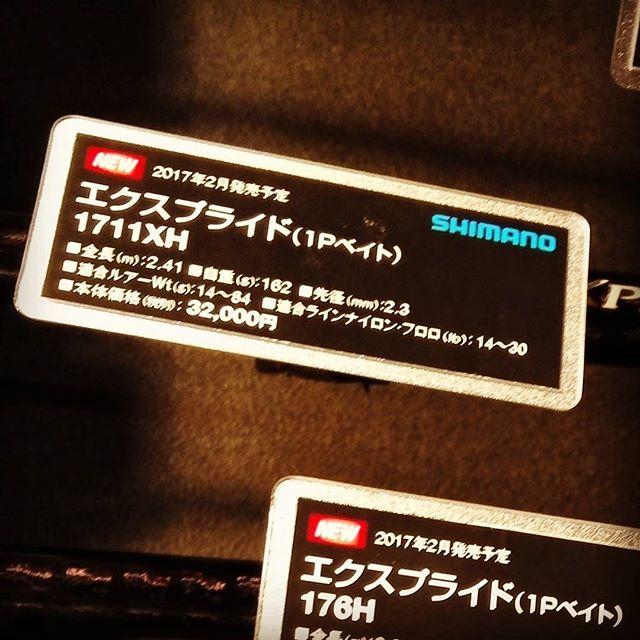 """期待の1本、""""エクスプライド1711XH"""" #shimano #expride #フリッピンロッド #深江プロデザイン #何と2.5ozまでイケるらしい #そこまでラピッドテーパーではない #ヘビーパンチャーは泣いて喜びますね…"""