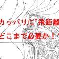 :[D] 「オカッパリ=遠投」の常識を疑う