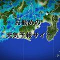 :[D] お勧めの天気予報サイトまとめ