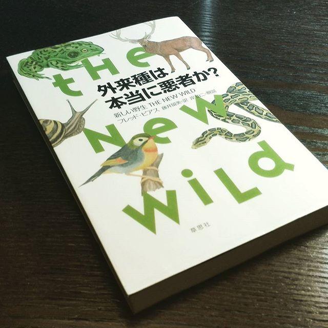 これからの時代に、必読の書… #外来種は本当に悪者か? #thenewwild #生態系撹乱 #既に外来種が定着した時代をどう考えるか #駆除だけでない現実的なアプローチへ