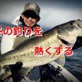 [2019-20最新版②] もはや冬の釣りは寒くない!防寒ギア選びを間違えないポイント