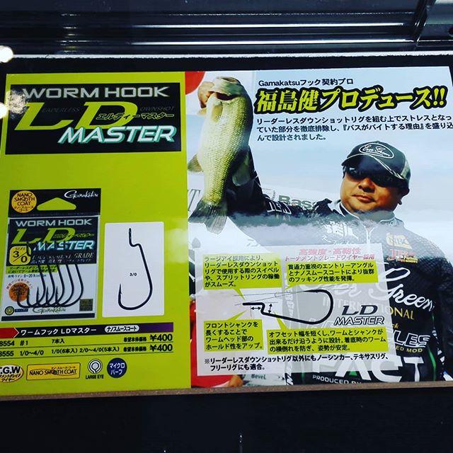 """""""LDマスター""""は、今年注目しているオフセットフックです… #gamakatsu #ガマカツ #ワームフック #貫通力は最高そう #パンチショット系には嬉しい大径ラインアイ #福島健 #しかしスッポ抜けが心配です…"""