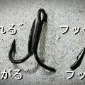 ":[D] ""折れる""フックと""曲がる""フック"