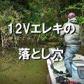 """:[日本バスフィッシング界の希望] """"エレキ艇""""は絶対24Vがおすすめ!!※追記アリ"""