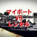 """:[D] あえて言おう・・・レンタルボートは""""得""""である、と"""