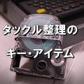 """:[D] タックル整理の鍵 – テプラは""""普通の透明""""がベスト!?"""