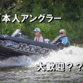 :[アメリカ釣戦記12] 日本人アングラーは歓迎されている!?