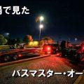 :[アメリカ釣戦記10] KenDが見たバスマスター・トーナメント