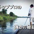 [アメリカ釣戦記17] KenDは見た!元・エリートプロの強さの理由
