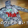 :[D] hukの服は凄かった・・・という話