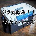 """:[D] ジグ丸飲み!""""バケットマウスBM-9000″驚異の収納力"""