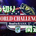 ":[D] 締め切り迫る!アベマTV""World Challenge""一般オーディション"