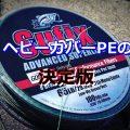 """:[D] ベスト・パンチングPEは""""SUFIX832″で決まり!?"""