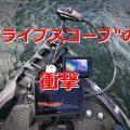 """:[D] ハイテク魚探2.0時代 – """"ディープ・サイト""""革命の衝撃"""
