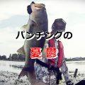":[D] 琵琶湖最強メソッド""パンチング""の憂鬱"