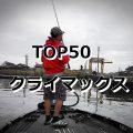 :[2018クライマックス] TOP50最終戦、新世代のチャンピオンは誰だ!?