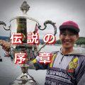 :[D] 藤田京弥選手、2018マスターズ制覇!!