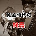 :[D] 琵琶湖・黄金時代の終焉
