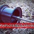:[D] 19アンタレスを超える!?13メタニウム+夢屋BFSスプールの隠れた実力