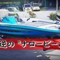 """:[D] 国内バスボート選びの決定版!?BassCat""""パンテラクラシック""""・レビュー"""