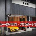 :[D] ついに完成!賃貸でかなう夢のガレージハウス