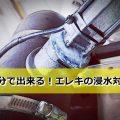:[保存版] ウルトレックスを壊さないための防水方法