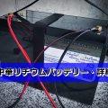 :[速報] ついに来た!格安リチウムバッテリーの全貌