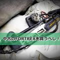 :[D] ULTREXユーザーは、中古のフォルトレックスを買え!?