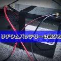 :[保存版] 衝撃のスタミナ!!リチウムバッテリー・容量選びのまとめ