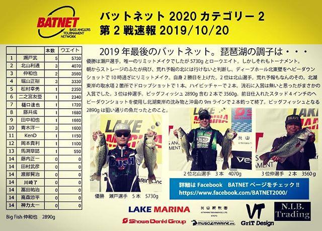 BATNET第2戦は、驚きのローウェイト戦でした…。#バットネット #琵琶湖 #トーナメント #前日までの冷たい雨が響いたのか? #手練の選手もノーフィッシュ続出 #リミットメイクはたった一人 #案の定クランクパターンは崩壊しておりました…orz