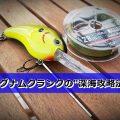 """:[実録・日本レコード更新 -2-] エクストラ・ディープを切り開く""""細糸PEクランキング"""""""