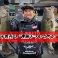 :[琵琶湖OPEN2019最終戦] 加藤正視選手、前人未到の2連勝でチャンプ決定!!