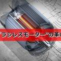 :[D] 4大ハイテクエレキ戦争Ⅱ -ブラシレスモーター編-