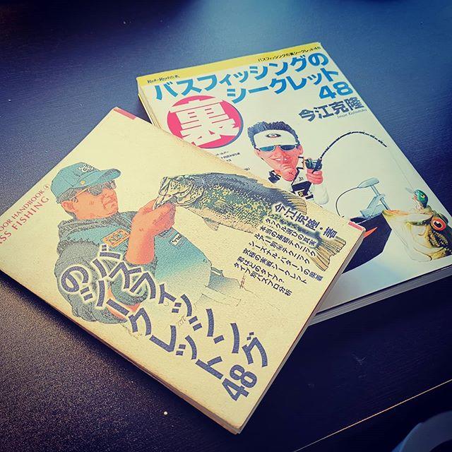 何だか懐かしい本が、最近話題みたいですね…#バスフィッシングのシークレット48 #今江克隆 #imakatsu #裏シークレットもあるよ #もちろん当時のバイブルでしたが #今チェックしたら初版だったw #てか当時の今江さん33歳ですってよ…