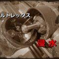 :[D] ウルトレックス浸水!!注意したい意外な盲点
